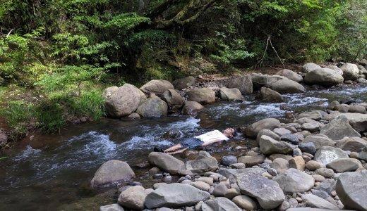 自然のクーラー!猪八重渓谷で川遊びしたら悟りを開いた件