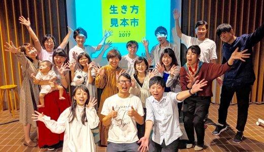 「生き方見本市 MIYAZAKI」始動!企画・運営メンバーを募集しています!