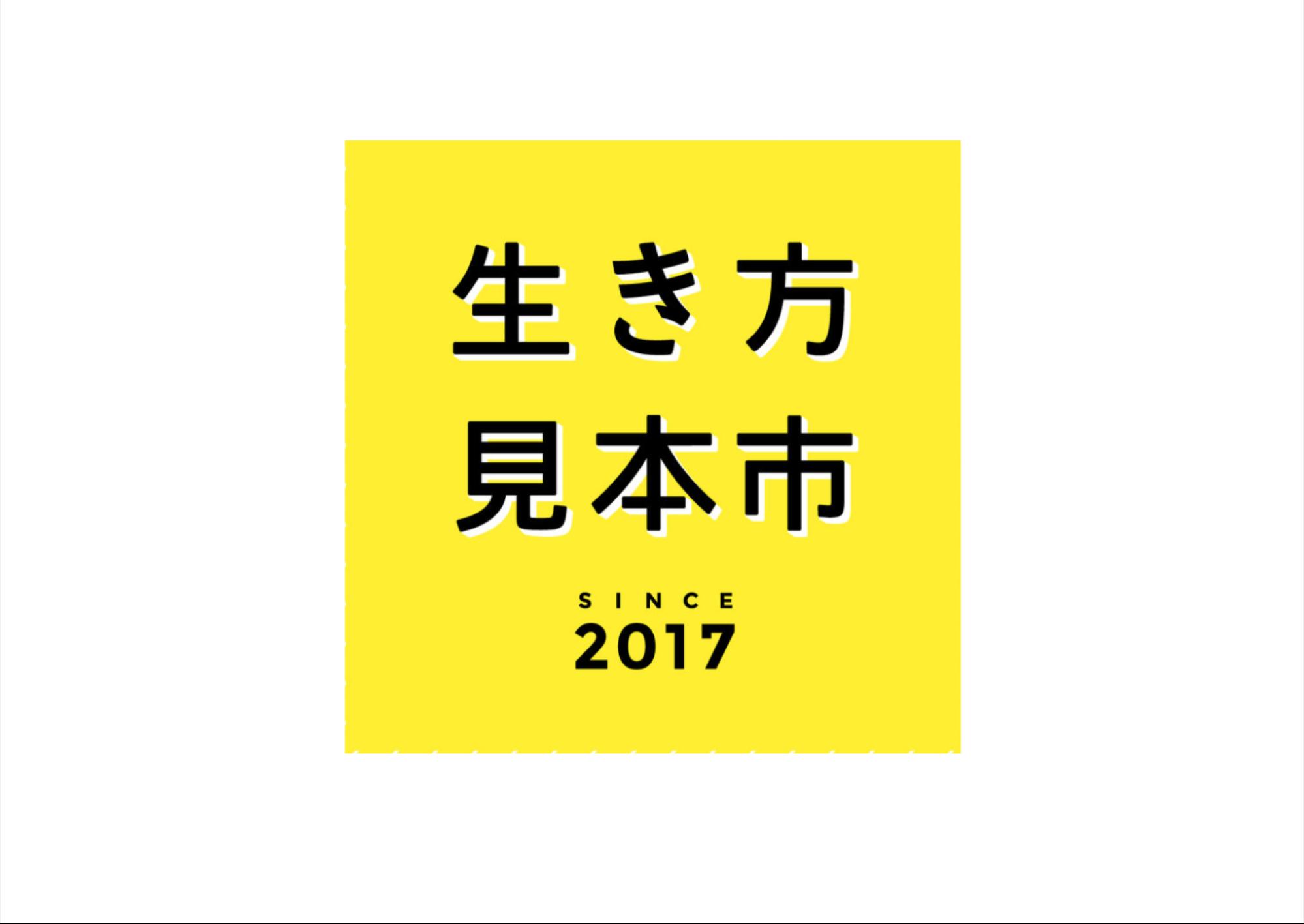 10/7(月)生き方見本市 MIYAZAKI キックオフ会開催します!