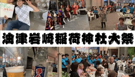 【祭り】歌って騒いで踊る!「油津岩崎稲荷神社大祭」を満喫してきた