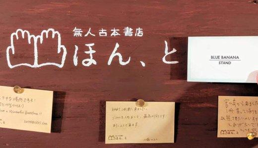 油津の無人古本書店ほん、とでBLUE BANANA STANDのアイテムが販売開始!