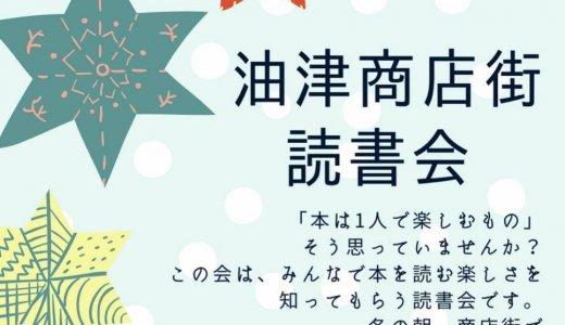 高校生コンビが企む「読書会」のすすめ!12月8日は油津商店街で本を読もう!
