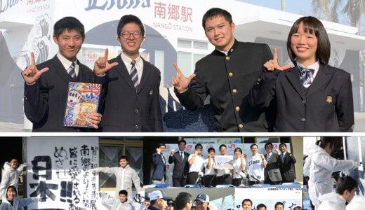 ついに完成「ライオンズ南郷駅」!〜高校生たちの歩んだ軌跡〜