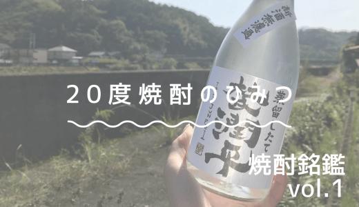 宮崎の焼酎はここが違う!20度焼酎のひみつ。