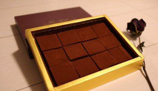 【バレンタインデー企画・第一弾!】絶対に喜ばれる♡「シャルティエ」の生チョコレート