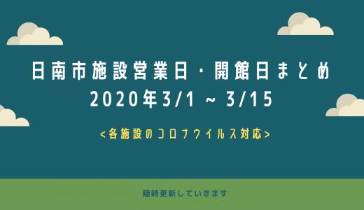 【新型コロナ】日南市内の施設営業日・閉館日まとめ