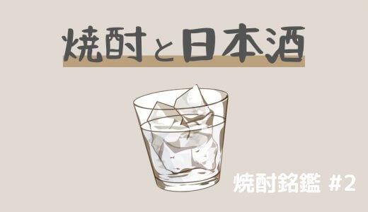 【焼酎の基礎】焼酎と日本酒のちがい