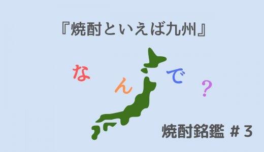 焼酎といえば九州!その理由とは?