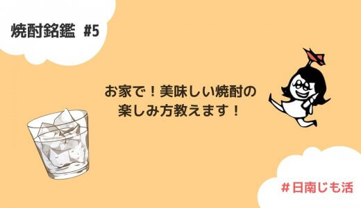 お家で楽しむ!焼酎のおいしい飲み方!【基礎編】