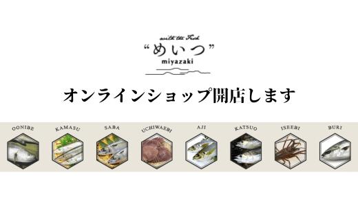 【超朗報】港の駅めいつのオンラインショップがオープン!
