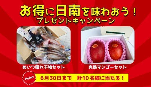 「お得に日南を味わおう!」プレゼントキャンペーン!