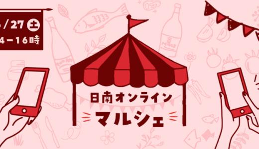 初開催!「日南オンラインマルシェ」の出店者・参加者を大募集!