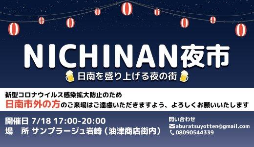 対策バッチリな商店街を楽しむ。「NICHINAN夜市」開催!