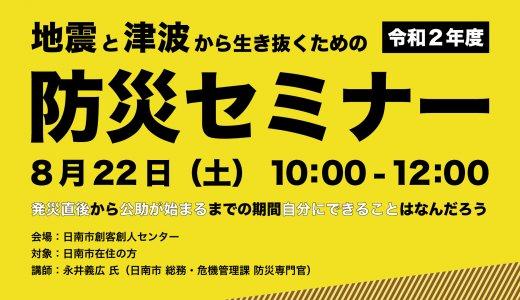 自然災害に備えよう。日南市民のための「防災セミナー」