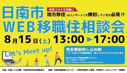 日南市での暮らしに触れよう!「日南市WEB移職住相談会」が開催されます。