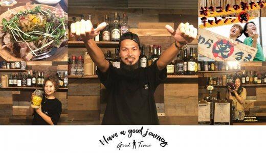 【ランチ情報】油津のカフェバー「Good Time」で激旨ランチ!
