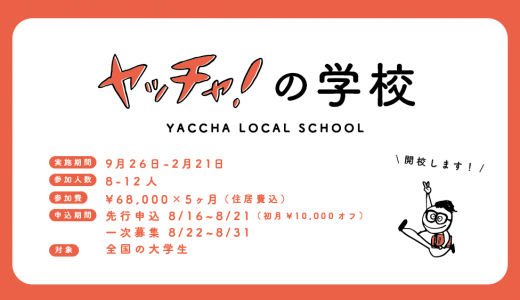 全国の大学生に届け「ヤッチャの学校」開校します!