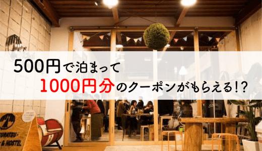 【500円で泊まれる!?】油津商店街のゲストハウス「fan!」が今だけめちゃくちゃお得!!