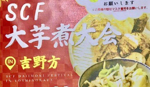 東北の伝統を完全再現!?「大芋煮大会」を旧吉野方小学校で開催!