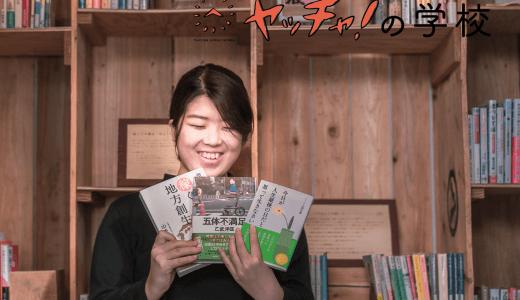 「ヤッチャの学校」参加者紹介vol.5 なかじ