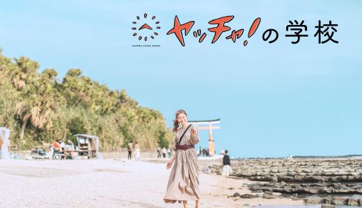 「ヤッチャの学校」参加者紹介vol.4 ゆいちゃん