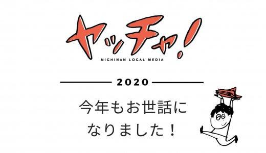 2020年の結びに。たくさんのご好意を、ありがとうございました!!