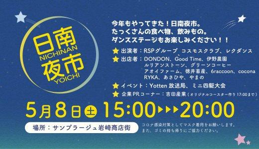 【今年も開催決定】5月8日に「日南夜市」を開きます!!