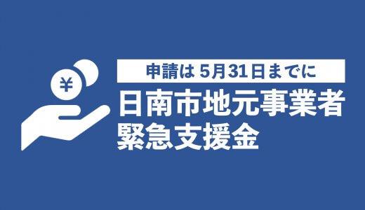 【8月31日まで】地元事業者緊急支援金の申請期限が迫っています!※期限が延長されました。