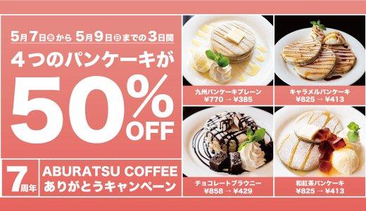 【パンケーキ50%OFF】ABURATSU COFFEEの7周年記念キャンペーンは5月7日から3日間限定!