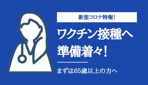【新型コロナ特報】日南市では65歳以上の方を対象に、ワクチン接種に向けた準備を進めています!