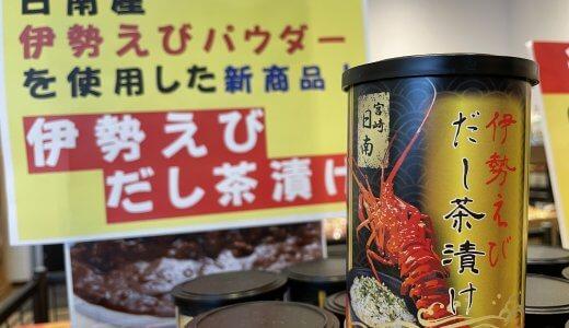【てげうめぇ】「伊勢えび だし茶漬けの素」が港の駅で販売中!