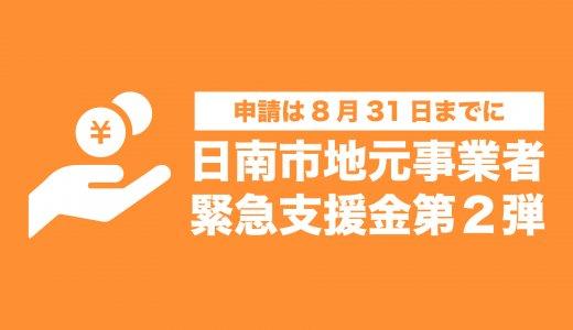 【8月31日まで】地元事業者緊急支援金の第二弾が支給されます!