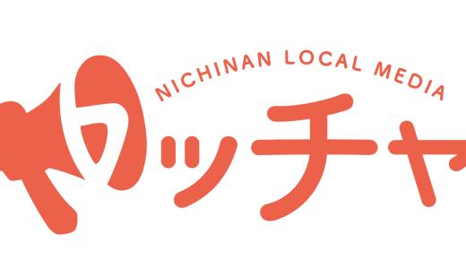 【ご報告】地域の魅力発信、さらに。「ヤッチャ!」のロゴが新しくなりました!