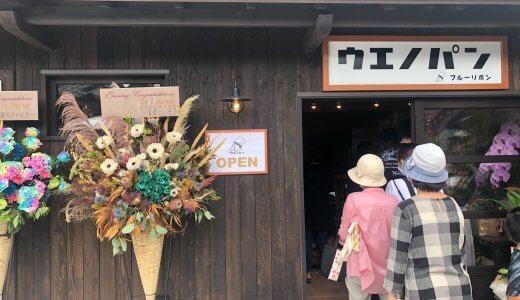 【祝開店】日南市・殿所にパン屋さんがオープン!「ウエノパン」をご賞味あれ